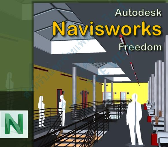 ฟรี: คู่มือการใช้งานโปรแกรม Autodesk Navisworks Freedom (FreeVersion)