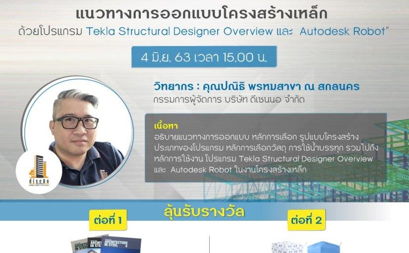 แนวทางการออกแบบโครงสร้างเหล็ก ด้วยโปรแกรม Tekla Structural Designer Overview และ AutodeskRobot