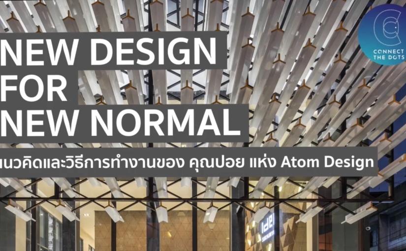 แนวการทำงานแบบ New Design for NewNormal