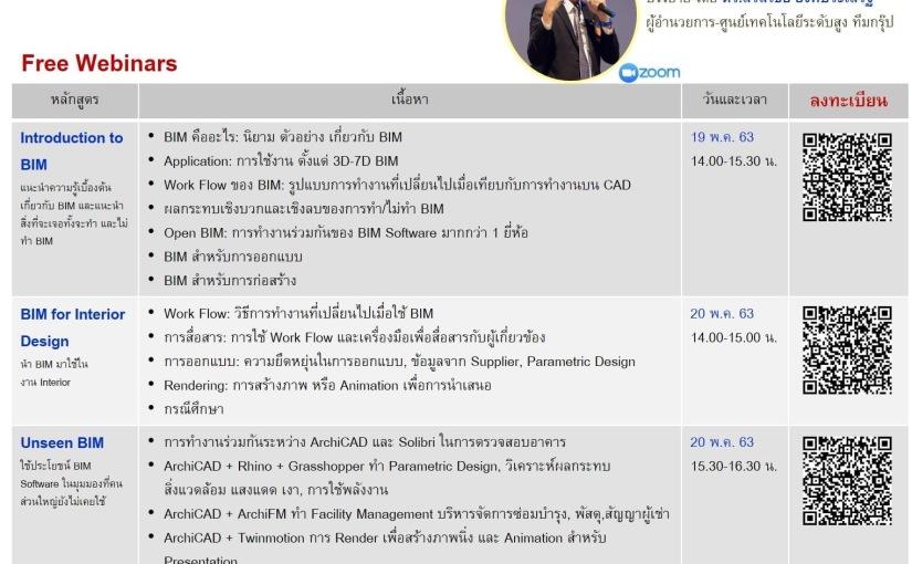 ArchiCAD: Webinar โดย Team Group ร่วมกับ Graphisoft 19-20 พ.ค.63