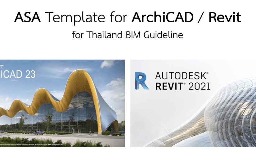 Update: ASA Template for Revit/ArchiCAD สำหรับ Thailand BIM Guideline