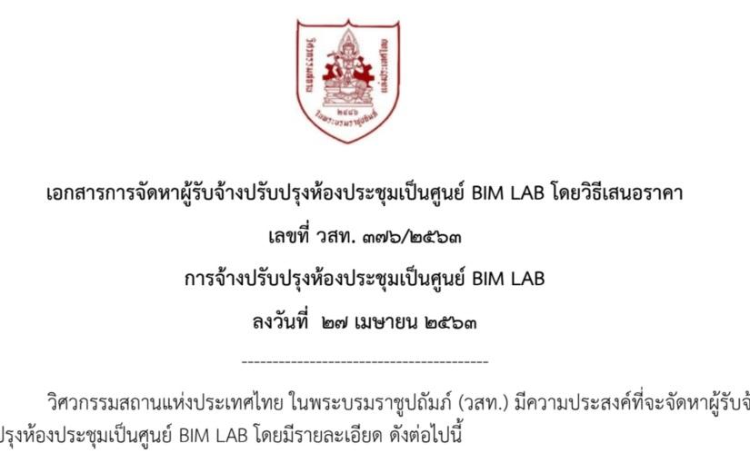 เปิดเสนอราคา งานปรับปรุงห้องประชุมเป็นศูนย์ BIM LAB ที่วิศวกรรมสถานแห่งประเทศไทย