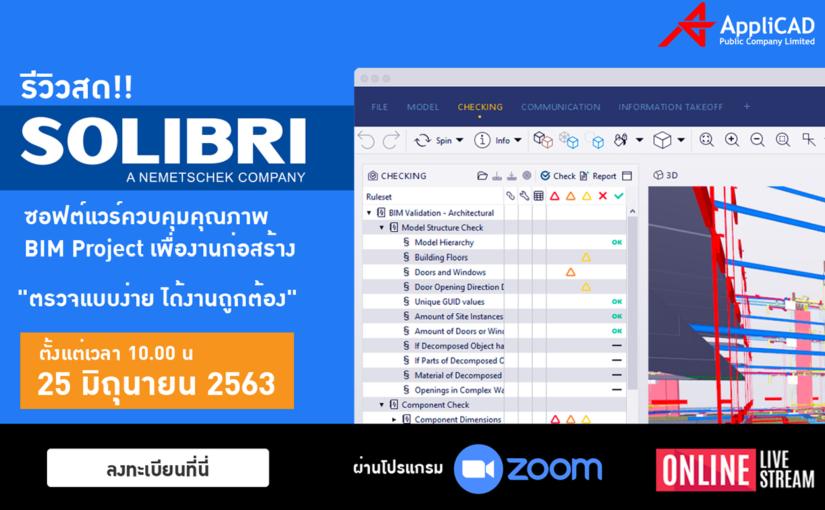 Webinar: Solibri  ซอฟต์แวร์เพื่อการตรวจสอบ และควบคุม คุณภาพงานBIM