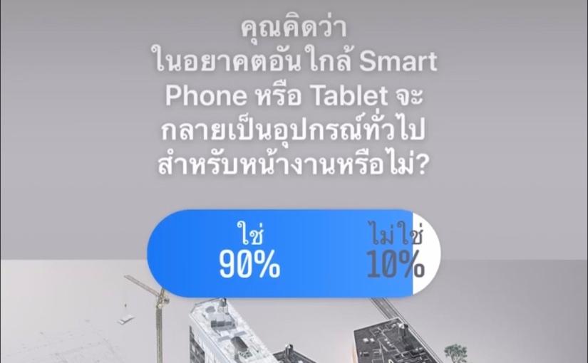 ผล Poll: คุณคิดว่าในอนาคตอันใกล้ Smart Phone หรือ Tablet จะกลายเป็นอุปกรณ์ทั่วไปสำหรับหน้างานหรือไม่?