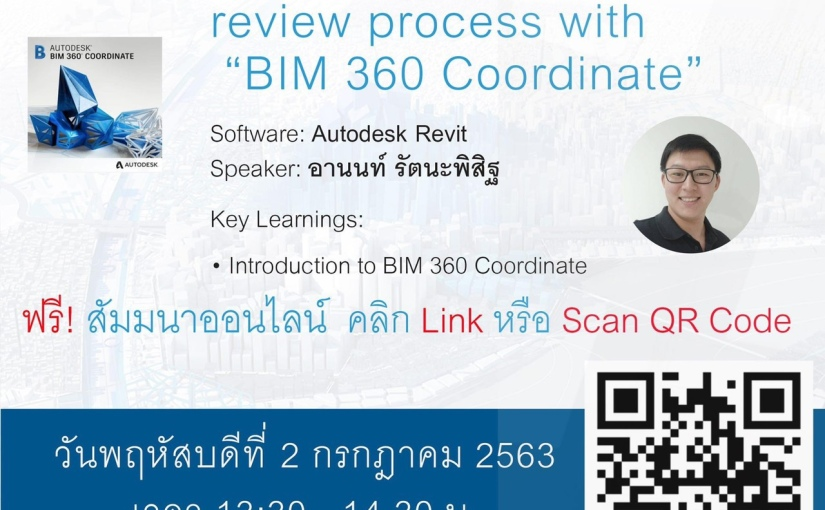 "Webinar (FREE): Accelerate the Construction Design review process with ""BIM 360 Coordinate"""