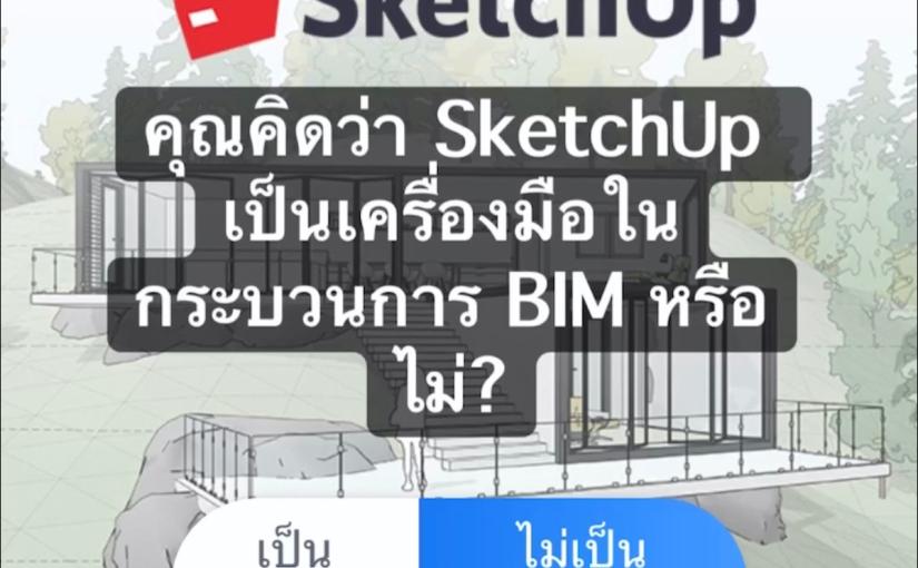 ผล Poll: คุณคิดว่า SketchUp เป็นเครื่องมือในกระบวนการ BIMหรือไม่?