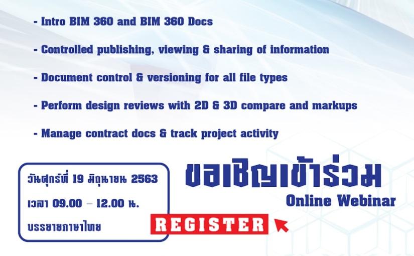 Webinar: Why BIM 360Doc?