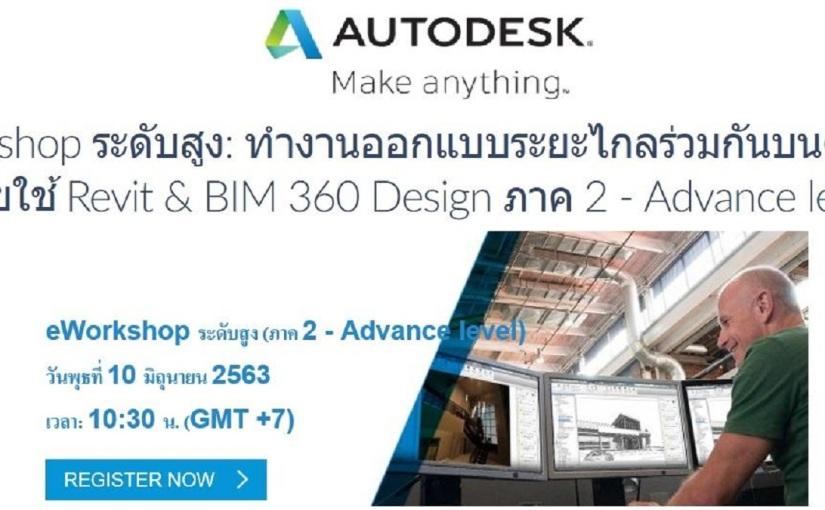 eWorkshop (Advance Level): การทำงานร่วมกันโดยใช้ Revit และ BIM 360Design