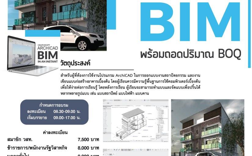 หลักสูตรการอบรมออกแบบทำแบบอาคารโดย ArchiCAD BIM พร้อมถอดปริมาณ BOQ รุ่นที่1