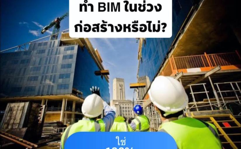 ผล Poll: คุณคิดว่าผู้รับเหมาได้ประโยชน์ จากการทำ BIM ในช่วงก่อสร้างหรือไม่?